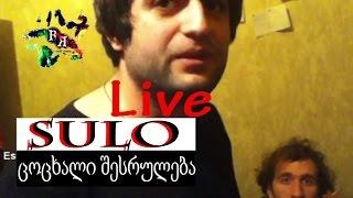 სულო - ცოცხალი შესრულება   Sulo - Live  (2014)