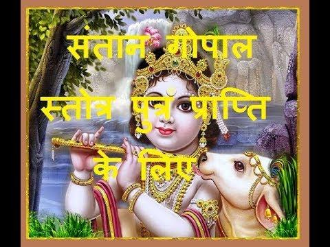 संतान गोपाल स्तोत्र पुत्र प्राप्ति के लिए, Santan Gopal Stotra for Baby Boy by Pandit Pradeep Pandey