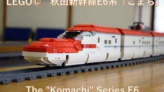 かなりリアル!レゴ製の秋田新幹線「こまち」