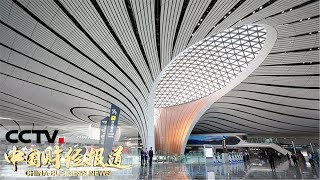 [中国财经报道] 聚焦大兴国际机场通航 大兴机场怎么去?四种出行方式可选择   CCTV财经