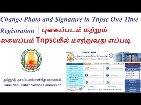 How to Change Photo and Signature in Tnpsc One Time Registration