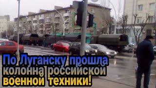 По Луганску прошла колонна российской военной техники!