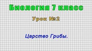 Биология 7 класс (Урок№2 - Царство Грибы.)