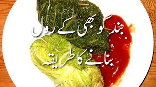 How To Make Stuffed Cabbage Rolls 🍞 بند گوبھی رول Band Gobhi Roll Recipe In Urdu | Kids Food