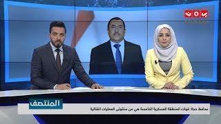 نشرة اخبار المنتصف | 20 - 02 - 2019 | تقديم مروه السوادي و هشام الزيادي | يمن شباب
