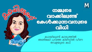 നമ്മുടെ വാക്കിലുണ്ട്കേൾക്കുന്നവരുടെ വിധി | Kathayilundu Karyam | Motivational Storie Malayalam