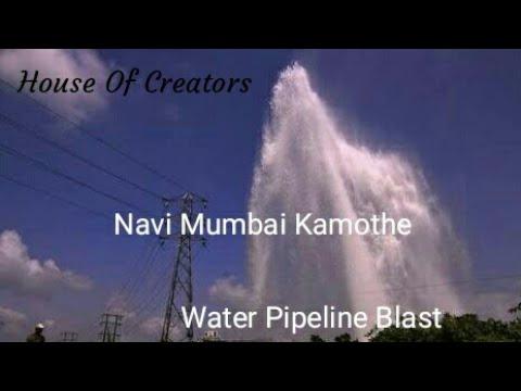 Pipeline rupture at Kamothe hits Navi Mumbai water supply | 23/09/2017 |