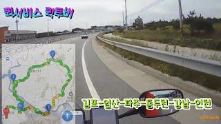 퀵서비스 Vlog [김포-일산-파주-동두천-강남-인천.…