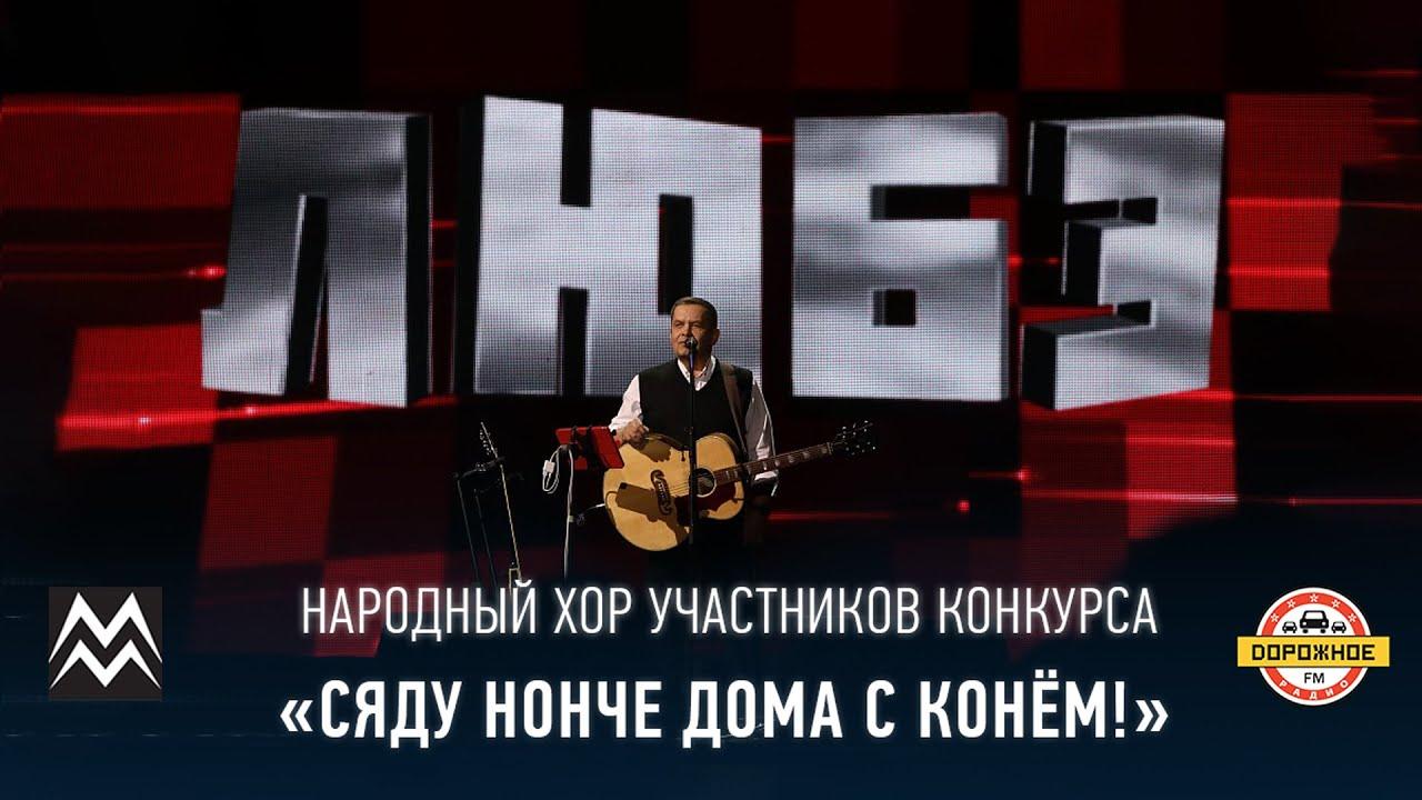 Народный хор - Конь