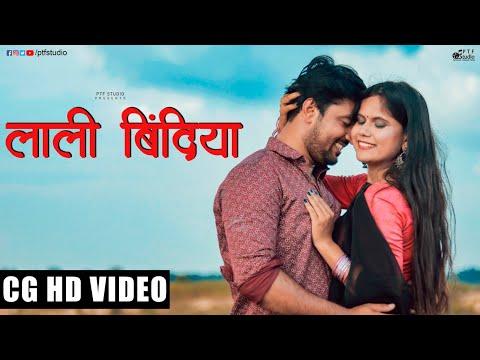 Laali Bindiya | CG Song | Tushar Solanki Sharmila Biswas | Ketan & Hema | Pushkar Sahu PTF Studio