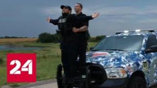 Флешмоб американских полицейских стал хитом Интернета - Россия 24