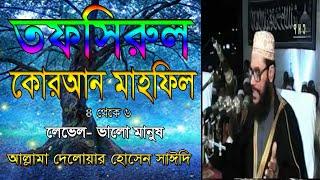 Tafsirul Quran mahfil 4 to 6 Feb 2009 quran 1st day Part 02