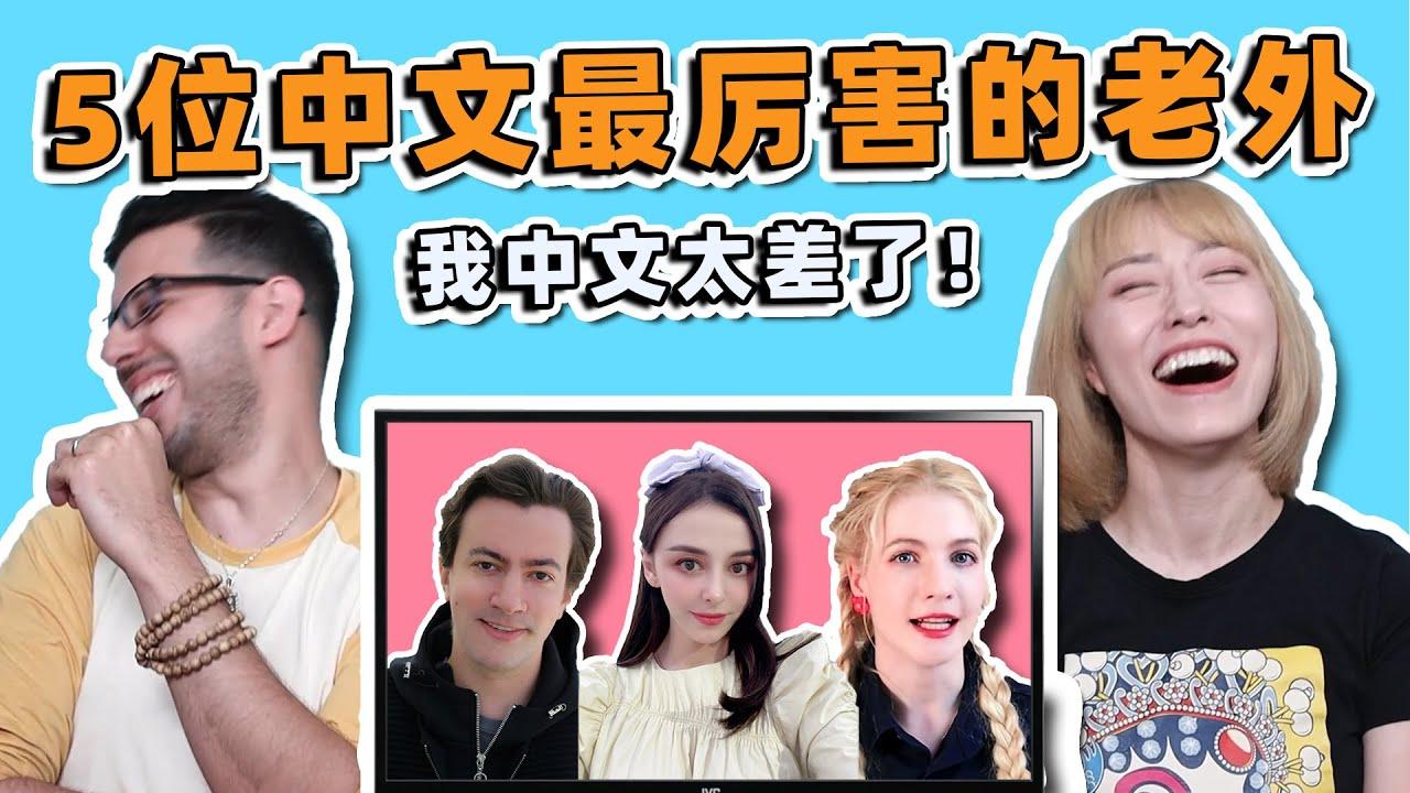 外语老师夫妻听中文十级老外,到第5位我直接疯掉了!