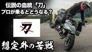 【GSX1100S KATANA】プロライダーが新型カタナに乗ってみた!【試乗インプレッション】