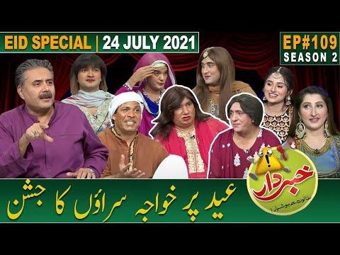 Khabardar With Aftab Iqbal   Eid Special   24 July 2021   Episode 109   Nasir Chinyoti   Zafri Khan