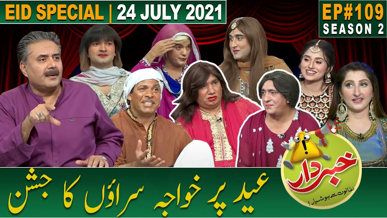 Download Khabardar with Aftab Iqbal   Eid Special   24 July 2021   Episode 109   Nasir Chinyoti   Zafri Khan