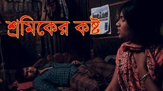 শ্রমিকের কষ্ট (Bengali Short Film 2017) | Labour Day | Mojar Tv
