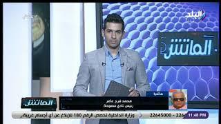 الماتش - محمد فرج عامر يكشف تفاصيل مفاوضات الزمالك لضم أبو جبل