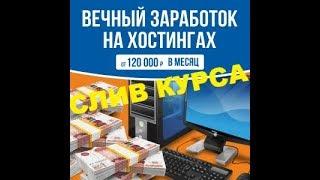 ОТЗЫВ КУРС ВЕЧНЫЙ ЗАРАБОТОК НА ХОСТИНГАХ  - АВТОР ДЕНИС КИСЕЛЕВ