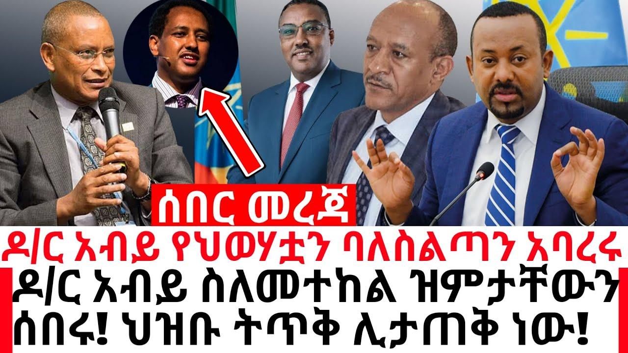 Download Ethiopia:ሰበር መረጃ  ዶ/ር አብይ ስለመተከል ጥ.ቃ.ት ዝምታቸዉን ሰበሩ  ዶ/ር አብይ የህወሃቷን ባለስልጣን አባረሩ  በመተከል ህዝቡ ትጥቅ ሊታጠቅ ነው
