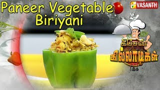 Yummy Paneer Vegetable Briyani  Tamil Recipe  கசசன கலலடகள