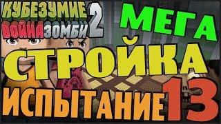 Кубезумие 2  - МЕГА СТРОЙКА (Испытание) #13(ссылка на игру: http://vk.com/appcraftdefenders2