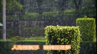 相思风雨中 by Lilian & 光荣