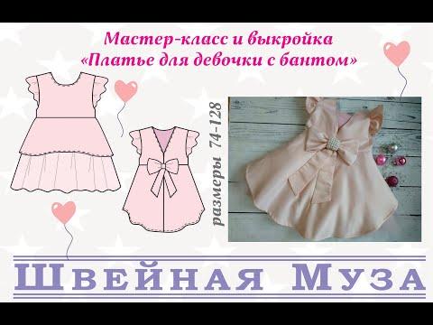 ВЫКРОЙКА+МК Шьем праздничное платье для девочки с бантом Shveinaya_muza