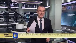 Юрий Пронько: Рекордная прибыль банкиров – смертельная петля на шее граждан и экономики