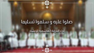 صلوا عليه و سلموا تسليما - الفرقة الهاشمية لإنشاد