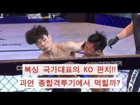 복싱 국가대표의 격투기 도전 ㄷㄷ 숨막히는 난타전 !!