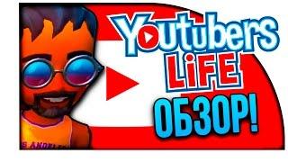 ЛУЧШИЙ СИМУЛЯТОР ЮТУБЕРА! (Обзор Youtubers Life )