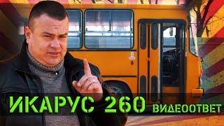 Икарус 260 и 256. Разница и отличия.Видео ответ. Серия 5.