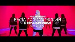 Влад Соколовский - Иди Ко Мне (Official Teaser)