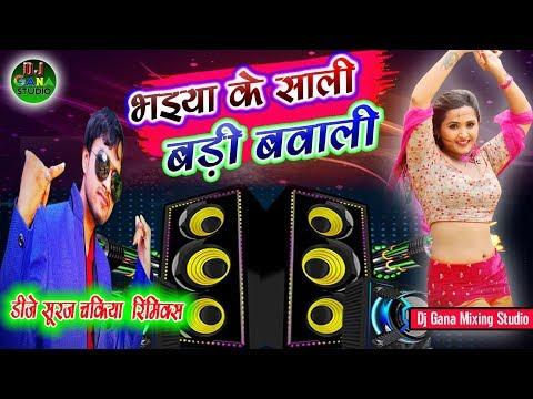 #prem-ravi-sagar-2020-dance-dhamaka-mix-  -bhaiya-ke-sali-badi-bawali-  -dj-suraj-chakia