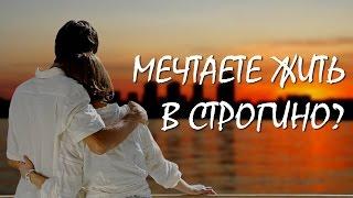 видео Квартиры в Строгином(р-он) (СЗАО): Продажа квартир – Строгино (Москва), купить квартиру в Строгином(р-он), новостройки, цены на квартиры