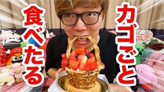 【暴走】ケーキ、カゴごと全部食べたるわwww【インスタ映え】【インスタグラム】 thumbnail