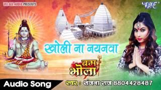 TOP NEW कावर गीत - खोली ना नयनवा - Bam Bhola - Sanjana Raj - Bhojpuri Hit Kawar Songs 2017