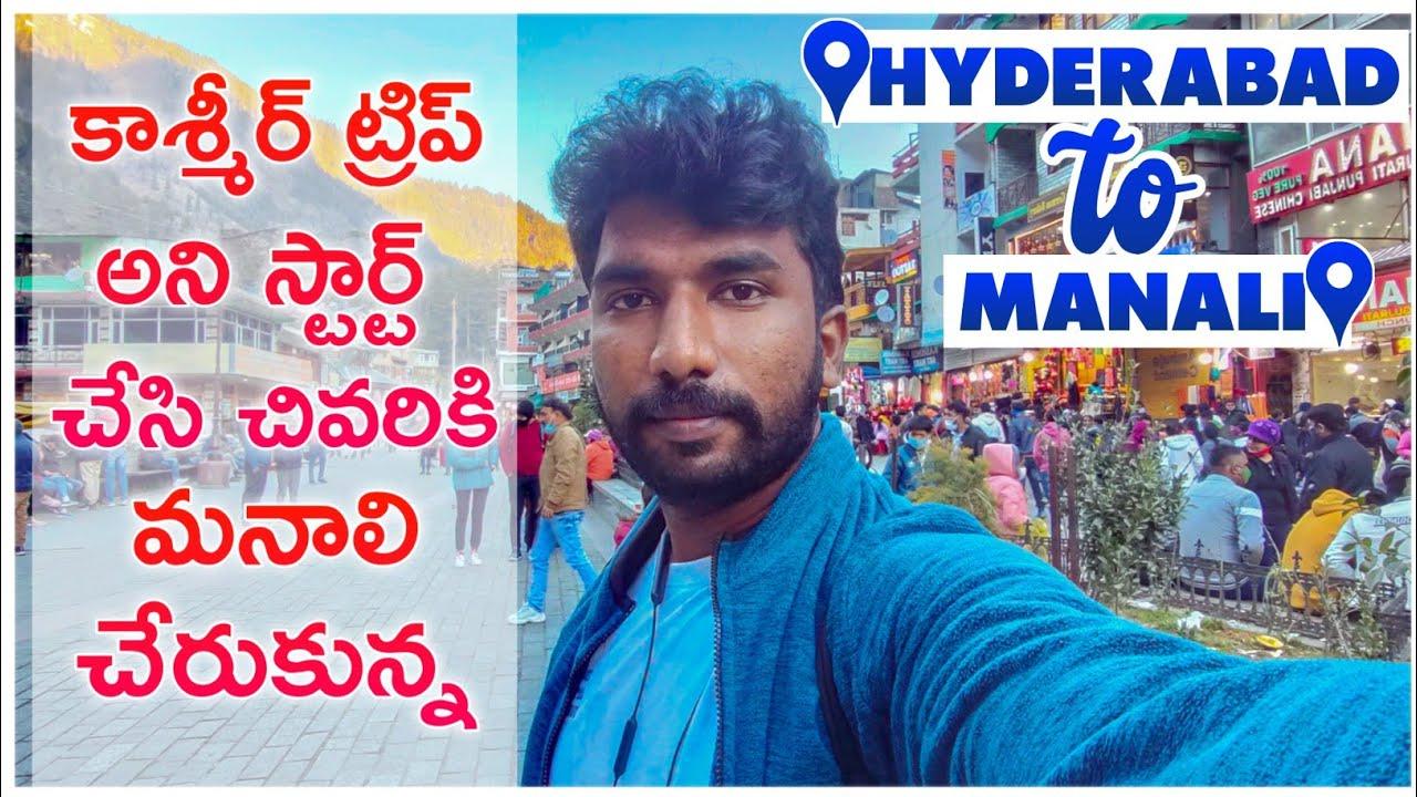 Hyderabad to Manali | Telugu Traveller | Kullu Manali Trip