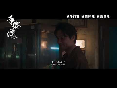 手捲煙 (Hand Rolled Cigarette)電影預告