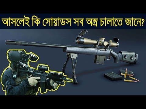 কতগুলো অস্ত্রে পারদর্শী নৌবাহিনী সোয়াডস | Weapons EXPERTISE Of Bangladesh Navy SWADS
