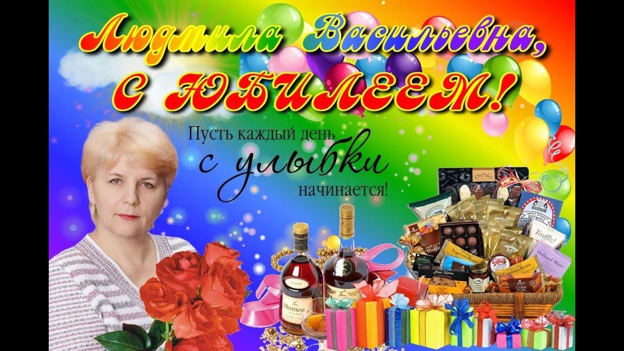 людмила васильевна с днем рождения открытки с днем рождения википедии
