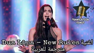 اغنية Dua Lipa - New Rules مترجمة للعربية