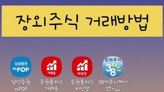 주식 씨앗부터 키워볼까? 장외주식 거래방법 (Feat.…