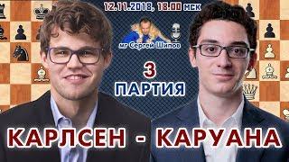 Карлсен - Каруана, 3 партия ♛ Матч на первенство мира 2018 🎤 Сергей Шипов ♛ Шахматы