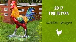 Петух садовая фигура - отличный подарок 💥 Год петуха 2017 🎁 производство садовых фигур