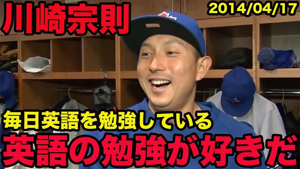 日本語訳あり【川崎宗則の英語】毎日英語の勉強をしている、英語が好きだ、2014年4月、Munenori Kawasaki