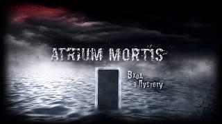 Atrium Mortis – Вход в Пустоту (Full Album)