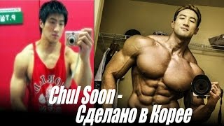 Чул Сун (Chul Soon) - Сделано в Корее (Sportfaza)