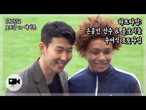 하프타임, 시상자 손흥민 선수와 볼보이걸즈 수여식, 190512 토트넘vs에버튼 Tottenham vs Everton Half-time son heung min